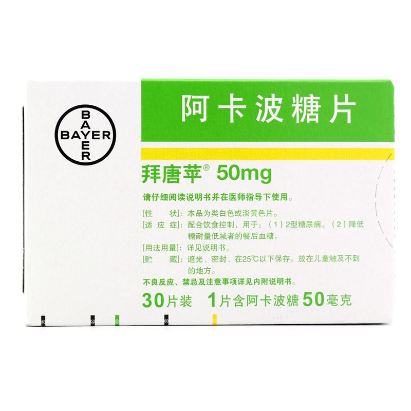 阿卡波糖片(拜唐苹)【该产品不可使用优惠券】
